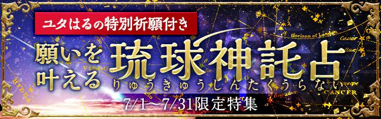 ユタはるの特別祈願付き 願いを叶える琉球信神託 7/1〜7/31限定特集