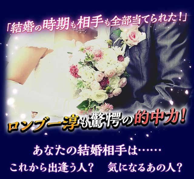 「結婚の時期も相手も全部当てられた!」ロンブー淳も驚愕の的中力! あなたの結婚相手は…… これから出逢う人? 気になるあの人?
