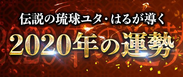 伝統の琉球ユタ・はるが導く2020年の運勢