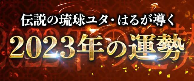 伝統の琉球ユタ・はるが導く2021年の運勢